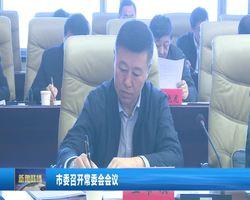 汉语新闻联播20201013