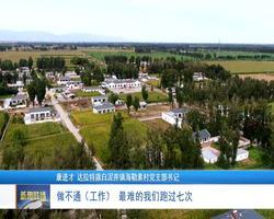 汉语新闻联播20201014
