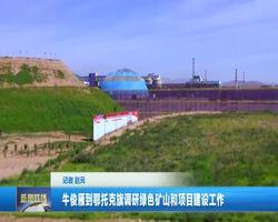 牛俊雁到鄂托克旗调研绿色矿山和项目建设工作