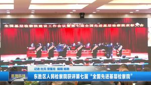 """东胜区人民检察院获评第七届""""全国先进基层检察院"""""""