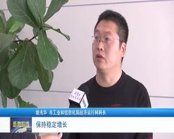 汉语新闻联播20201019