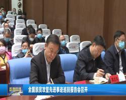汉语新闻联播20201023