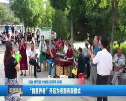 汉语新闻联播20201024