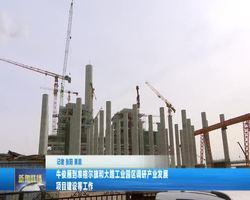 牛俊雁到准格尔旗和大路工业园区调研产业发展 项目建设等工作