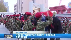 """内蒙古首家""""创建雷锋学校 争做美德少年""""教育实践基地在鄂托克旗授牌"""