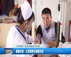 汉语新闻联播20201115