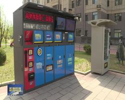 汉语新闻联播20201125