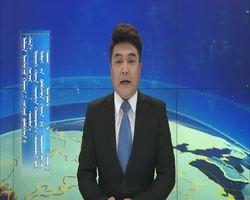 蒙语新闻联播20201126