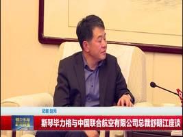 斯琴毕力格与中国联合航空有限公司总裁舒明江座谈