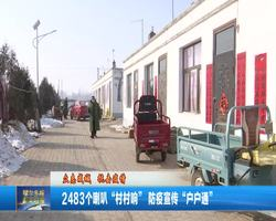汉语新闻联播20200210