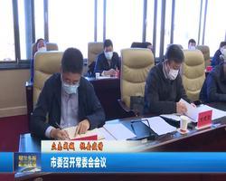 汉语新闻联播20200211