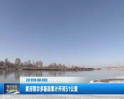 黄河鄂尔多斯段累计开河51公里