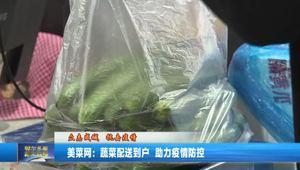 美菜网:蔬菜配送到户 助力疫情防控