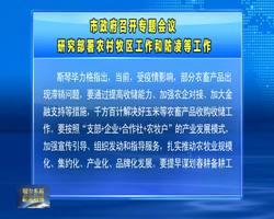 汉语新闻联播20200215