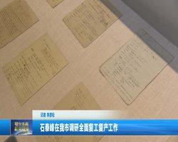 汉语新闻联播20200320