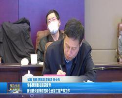 汉语新闻联播20200324