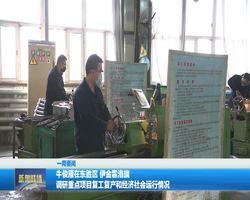 汉语新闻联播20200329