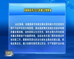 汉语新闻联播20200402