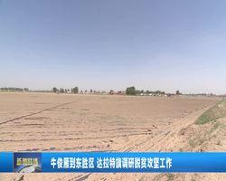 汉语新闻联播20200604