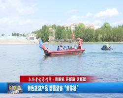 汉语新闻联播20200713