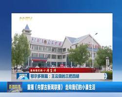汉语新闻联播20200704