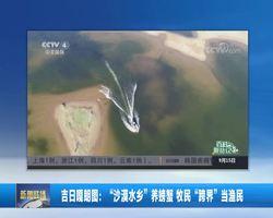 汉语新闻联播20200917