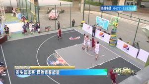 街头篮球赛 释放青春能量