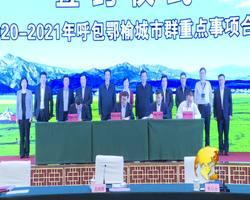 蒙语新闻联播20200922