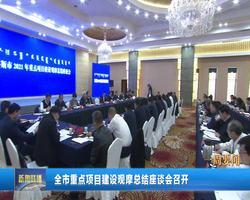 汉语新闻联播20211017