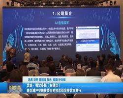 北京·鄂尔多斯(东胜区)跨区域产业转移项目对接洽谈会在北京举行