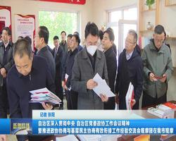 汉语新闻联播20211020