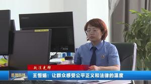 【政法先锋】王恒娟:让群众感受公平正义和法律的温度