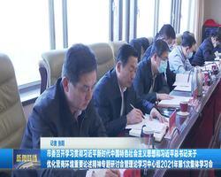 汉语新闻联播20210121
