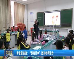 汉语新闻联播20210410