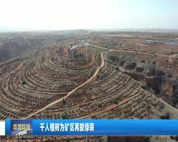 汉语新闻联播20210412