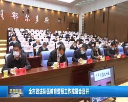 汉语新闻联播20210413