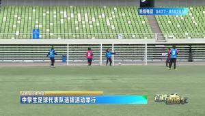 中学生足球代表队选拔活动举行