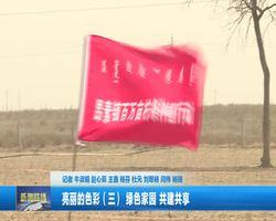 汉语新闻联播20210407