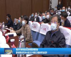 汉语新闻联播20210408