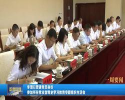 汉语新闻联播20210725