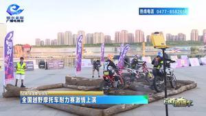 全国越野摩托车耐力赛激情上演