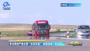 """荣乌西线严查占用""""应急车道"""" 保障高速""""生命线"""""""